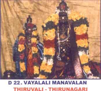 Thiruvaali Thirunagari