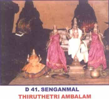 Thiruthetriambalam