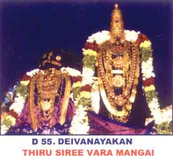 Thiru Sree Vara Mangai