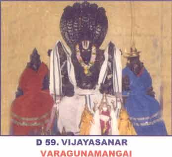 SriVaragunamangai