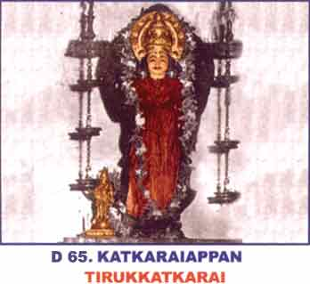 Thirukkatkarai