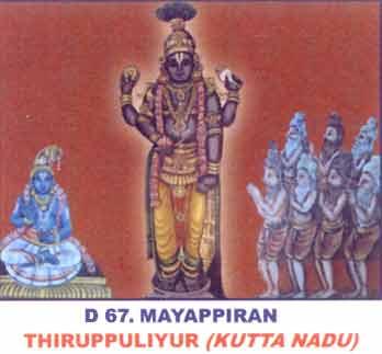 Thirupuliyur