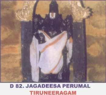 Thiruneeragam